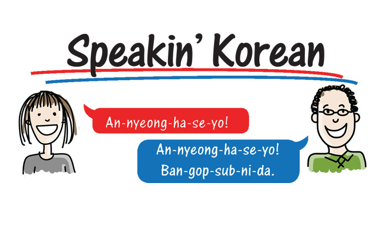 Speakin' Korean: Market talk