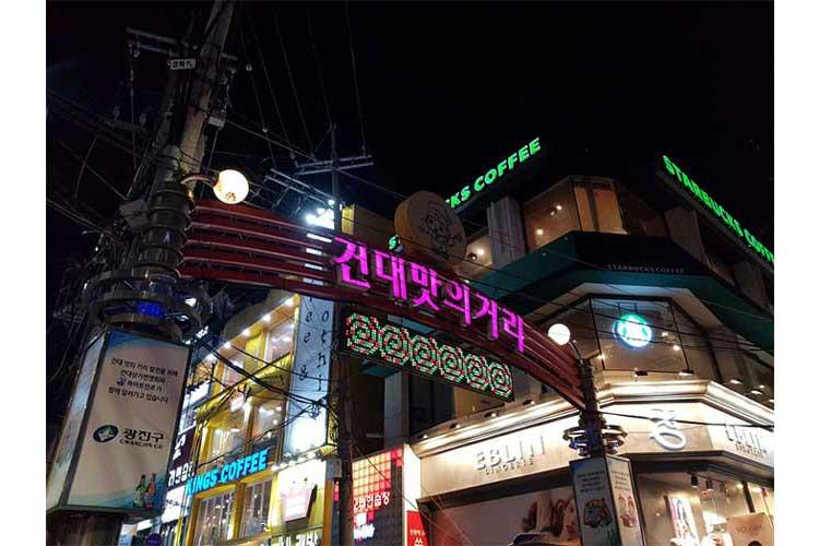Kondae Food Street (Photo credits: Korea Tourism Organization)