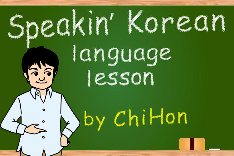 Video Speakin Korean Lesson What Are You Doing This Weekend