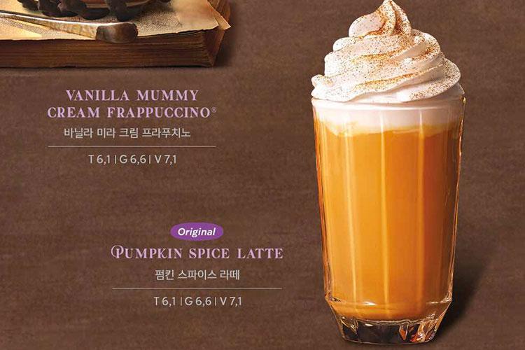 Image: Starbucks Korea
